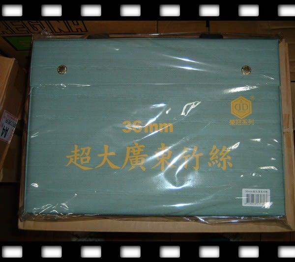 榮冠超大廣東竹絲豪華麻將(36mm)粗字體