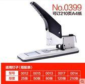 訂書機重型厚層訂書機大號省力加厚大碼辦公訂書器大型裝訂器 貝兒鞋櫃
