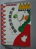 【書寶二手書T2/少年童書_YGH】來玩寫作的遊戲(第一集)_沈惠芳