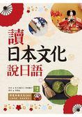 讀日本文化說日語【彩圖二版】(20K 1MP3)