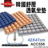 【聖影數位】韓國 AIR CELL 舒壓透氣坐墊 ACCS56 42*47cm