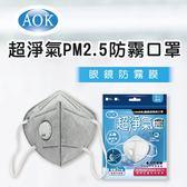 【任三入95折】AOK - 915V 超淨氣PM2.5防霧活性碳口罩 3入/袋