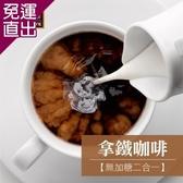 歐可茶葉 巴黎旅人 拿鐵咖啡無糖款x3盒 (10入/盒)【免運直出】