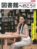 日本各地圖書館完全特選專集