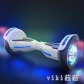智慧平衡車兒童8-12小孩成年雙兩輪學生電動代步車 qz9835【viki菈菈】