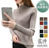 EASON SHOP(GW1132)超柔軟磨毛微高領坑條合身長袖針織上衣 修身顯瘦 羅紋 毛衣 彈力貼身 純色 素色