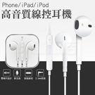【手配任選3件88折】iPhone 耳機...