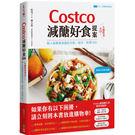 Costco減醣好食提案:生酮飲食也OK!超人氣精選食譜的分裝、保存、料理100+