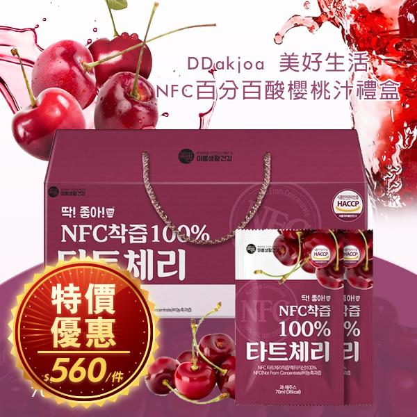 韓國 NFC百分百酸櫻桃汁