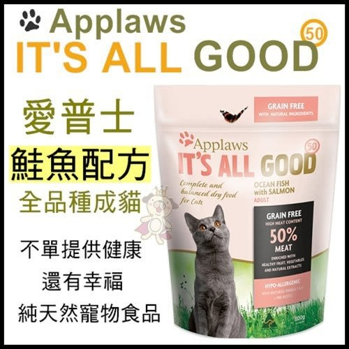 *WANG*Applaws愛普士 全品種成貓-無穀 深海鮭魚配方800g
