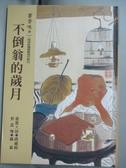 【書寶二手書T7/短篇_MFF】書香味(6)-不倒翁的歲月_星雲大師