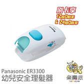 樂魔派『 日本代購 Panasonic 松下國際牌 ER3300 嬰兒幼兒理髮器 』簡易操作 安全 日本熱銷