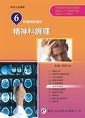 (二手書)新護理師捷徑(六)精神科護理(14版)