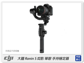 DJI 大疆 Ronin S 如影S 相機三軸穩定器 單眼 錄影 手持穩定器(公司貨)Ronin-S