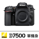 Nikon D7500 BODY 單機身 片幅機 2/28前登錄送3000元郵政禮券 國祥公司貨