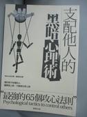 【書寶二手書T1/心理_JPG】支配他人的黑暗心理術_Maruko社
