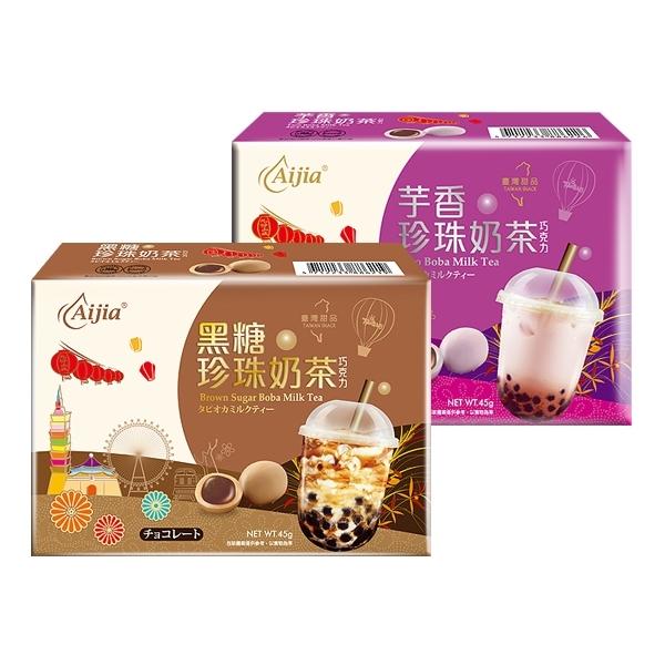 Aijia 愛加 黑糖/芋香 珍珠奶茶巧克力(45g) 款式可選【小三美日】