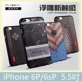 ~~iPhone6Plus/6sPlus [5.5吋] 商務系列 黑邊殼 軟殼 3D立體 手機殼 保護殼 手機套 背蓋 背套