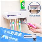 紫外線牙刷消毒器 消毒架 牙刷消毒盒 品質把關不滿意退貨 【BA0063】 5支牙刷 乾淨 衛生 清潔