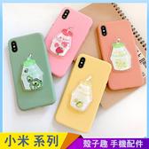 捏捏飲料殼 小米A3 小米Max3 小米Mix2s 手機殼 牛奶多多 小米A1 A2 全包邊素殼 果凍軟殼