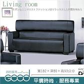 《固的家具GOOD》307-008-AG 902型沙發/三人【雙北市含搬運組裝】