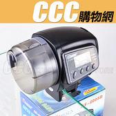 自動餵魚器 定時 投食器 LCD餵食器 AF-2005D