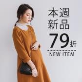 0116  冬絮時光 新品79折