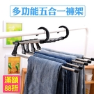 [99免運]五合一 可折疊衣褲架 不鏽鋼伸縮褲架 多功能晾褲架 衣櫃收納架 圍巾架(77-832)