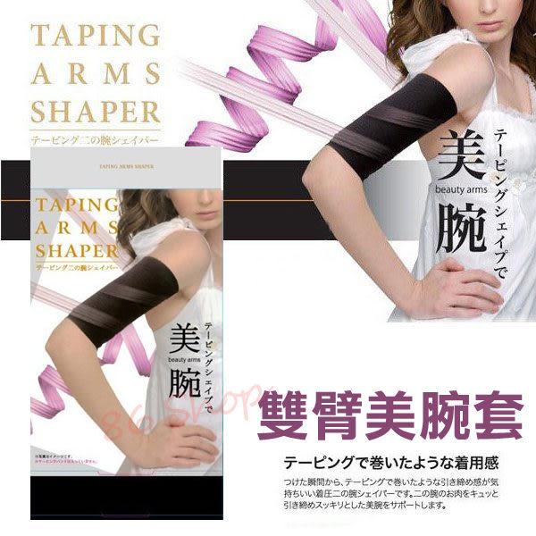 雙臂美腕套 螺旋加壓美腕彈性腕帶 手臂束帶 蝴蝶袖必備 一對入◆86小舖◆