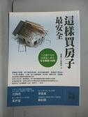【書寶二手書T3/投資_J4U】這樣買房子最安全_曾慶正、張惠如