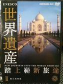 挖寶二手片-K13-013-正版DVD*電影【世界遺產-踏上嶄新旅途】-悠久的印度