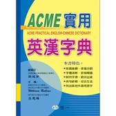 (二手書)ACME實用英漢字典(25k)