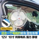 汽車車載風扇車用電風扇貨車大風力強力