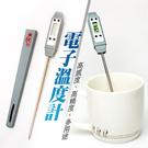 三箭牌電子溫度計 多功能 多用途 測油溫 測溫度 WG-T8 [百貨通]