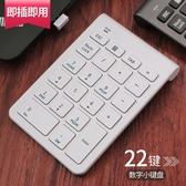 特賣數字鍵盤千業筆記本數字小鍵盤 電腦有線外接超薄財務USB無線鍵盤