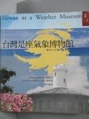 【書寶二手書T8/科學_XCM】台灣是座氣象博物館_俞川心