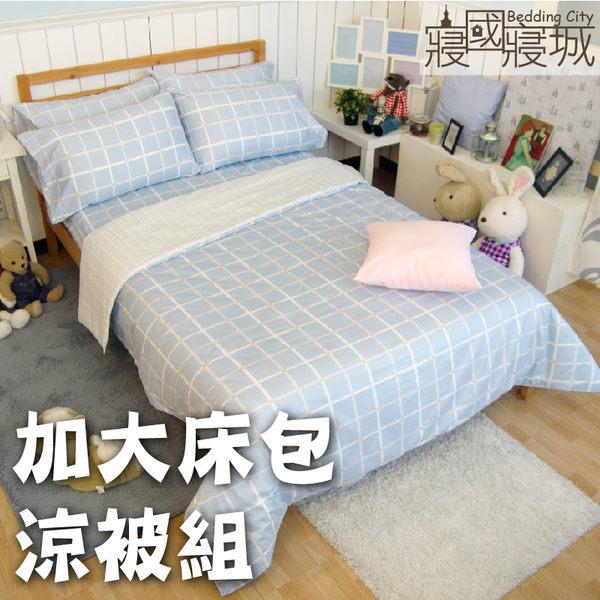 涼被組/加大床包4件組-【香草夾心方塊酥】100%精梳純棉 #大鐘印染 #台灣製造