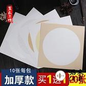 加厚宣紙國畫卡紙扇面宣紙卡紙空白紙毛筆書法水彩畫圓形練字作品紙【君來佳選】