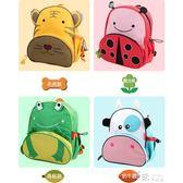 幼兒園書包兒童卡通小背包男孩女童雙肩包1-3-5-6歲寶寶可愛包包【道禾生活館】