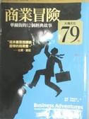 【書寶二手書T7/財經企管_OBY】商業冒險-華爾街的12個經典故事_約翰‧布魯克斯