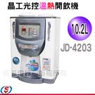 【信源電器】10公升【晶工牌光控溫熱全自動開飲機】JD-4203/JD4203