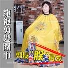 理髮加大圍巾-單件(黃袍龍袍款) [66267] 美髮沙龍