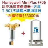 Honeywell MiniPlus FF06反沖洗前置過濾器+天淳10''全戶式不鏽鋼雙效水塔過濾器T-901[含標準安裝]