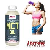 Jarrow賈羅公式 中鏈三酸甘油脂MCT Oil(椰子油來源)(591ml/瓶)