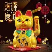 招財貓擺件開業禮品送禮電動搖手陶瓷發財貓【極簡生活】