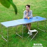 1.8米戶外摺疊桌子鋁合金擺攤摺疊桌簡易桌子摺疊便攜多功能 igo一週年慶 全館免運特惠