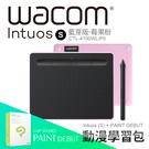意念數位館【動漫學習包】Wacom Intuos Comfort Small 藍牙繪圖板(粉紅)CTL-4100WL/P0