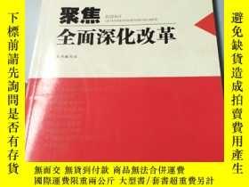二手書博民逛書店罕見聚焦全面深化改革。Y233440 本書編寫組。 中國言實出版