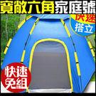 簡單省力快速自動帳篷 防曬+防潑水高達1500mm 六角形支架穩固不易倒塌 可提可背收納袋方便攜帶