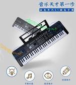 兒童節禮物嬰幼兒小孩鋼琴兒童電子琴1一8歲61鍵初學入門早教益智多功能玩具